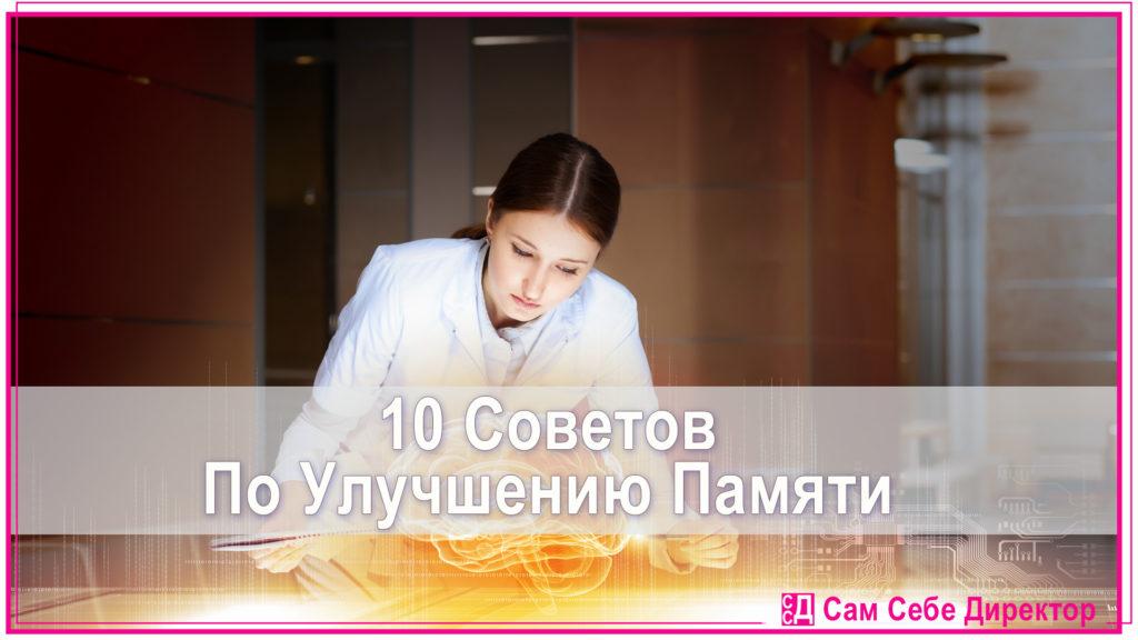 10sovetovpouluchsheniyupamyati