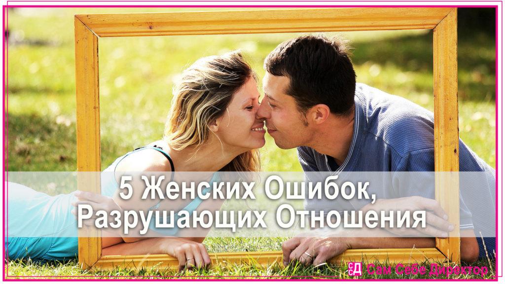 5jenskihoshibokrazrushayuschihotnosheniya