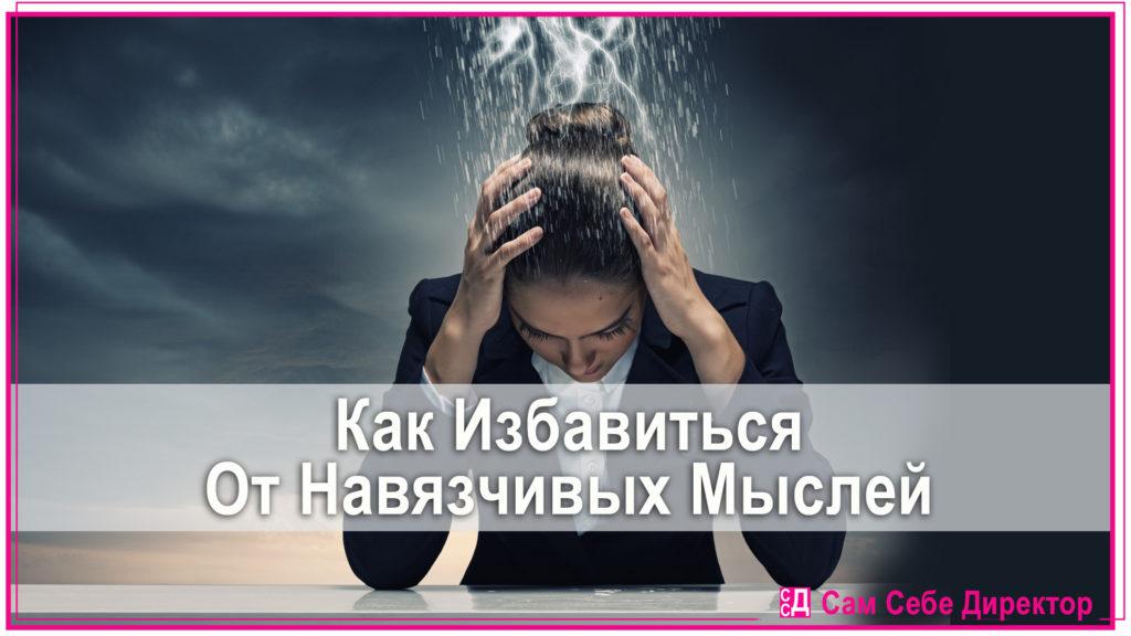 kakizbavitsyaotnavyazchivyhmisley