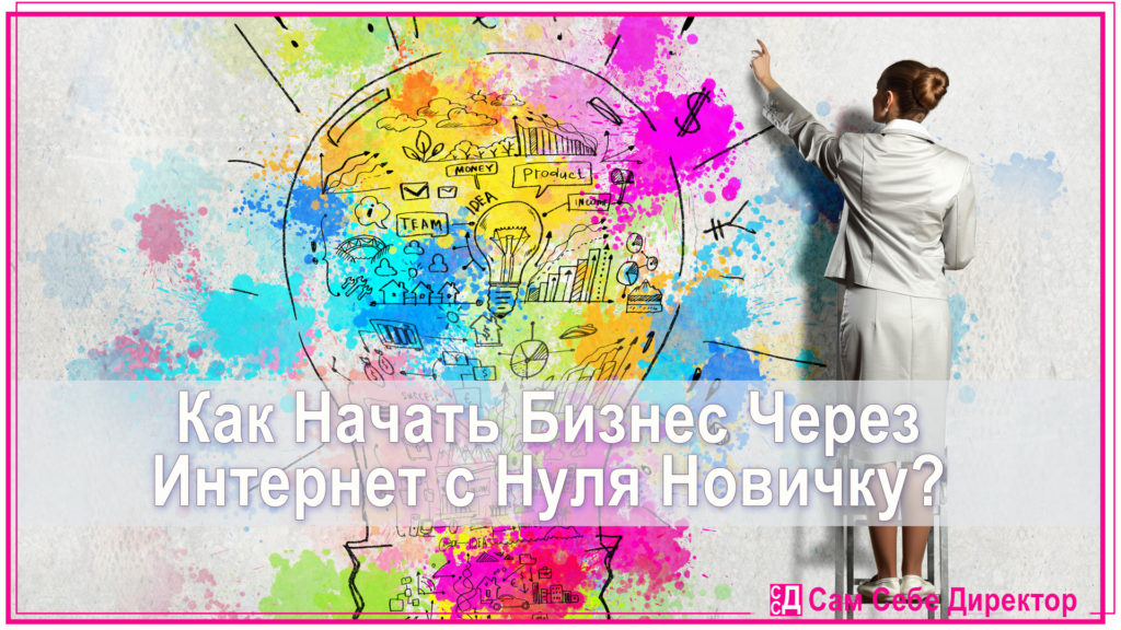 kaknachatbiznescherezinternetsnulyanovichku