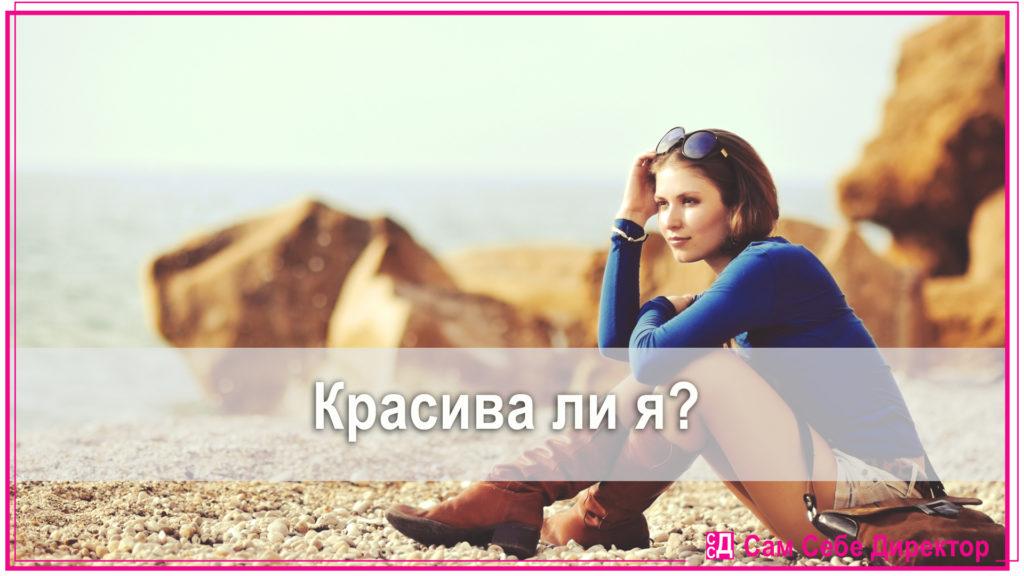 krasivaliya