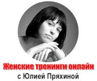 yulyapyahinassd