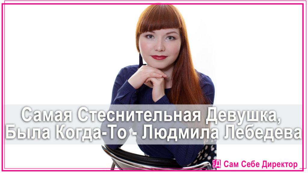 samayastesnitelnayadevushkalyudmilalebedeva